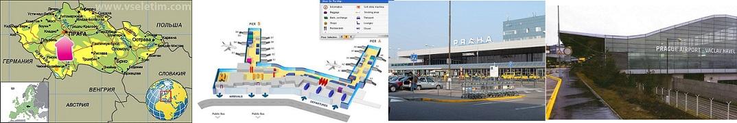 PragaAirport