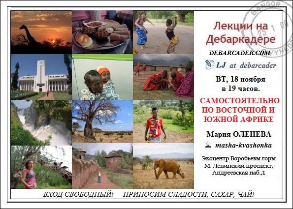 Афиша Африка-19.11.14