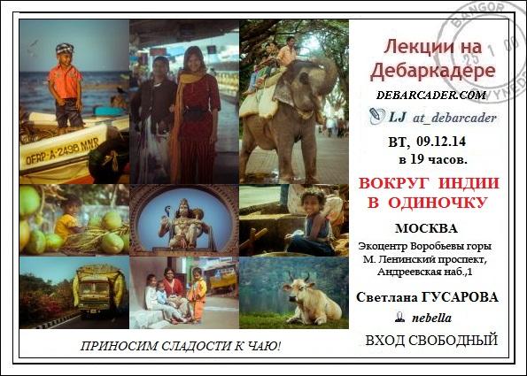 Афишка ИНДИЯ 09.12.14