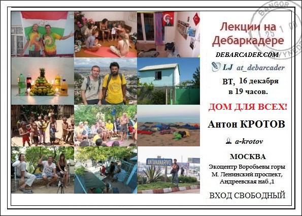 афиша ДОМ ДЛЯ ВСЕХ на Дебаркадере 16.12.14