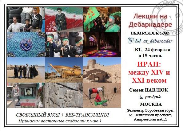 ИРАН - афишка - 24.02.15