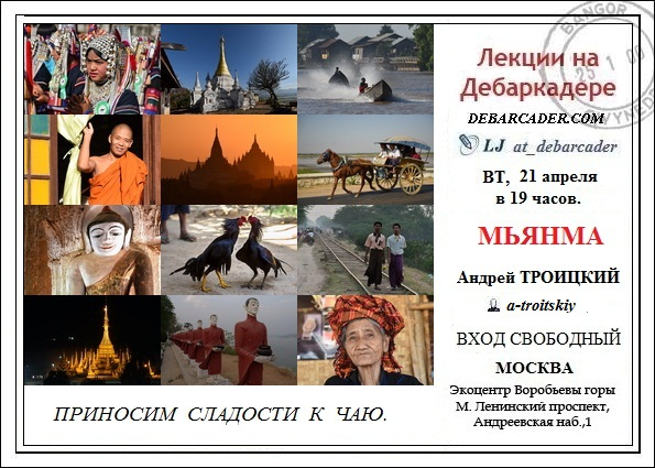 афишка - МЬЯНМА 21.04.15