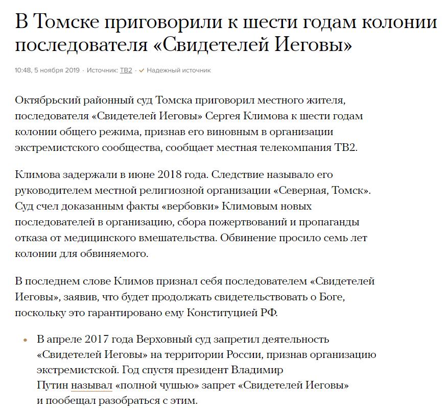2019-11-05 17_19_11-В Томске приговорили к шести годам колонии последователя «Свидетелей Иеговы» — M