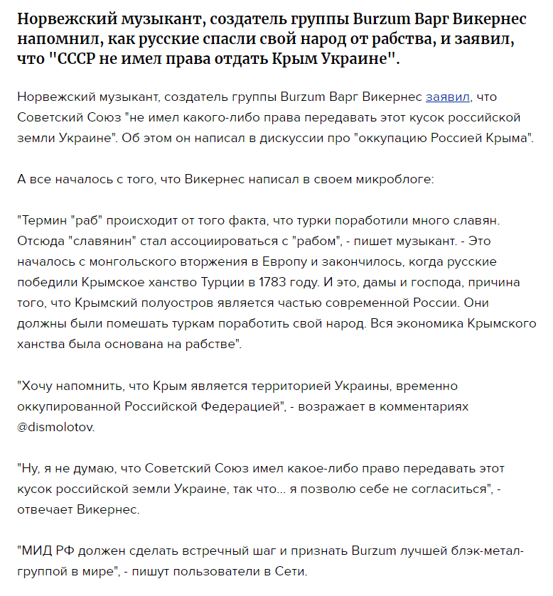 2019-11-09 17_05_31-_СССР не имел права отдать Крым Украине__ Норвежский музыкант напомнил, как русские спасли свой народ от рабства, и заявил, что СССР не имел права отдать Крым Украине.