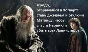 1фродо