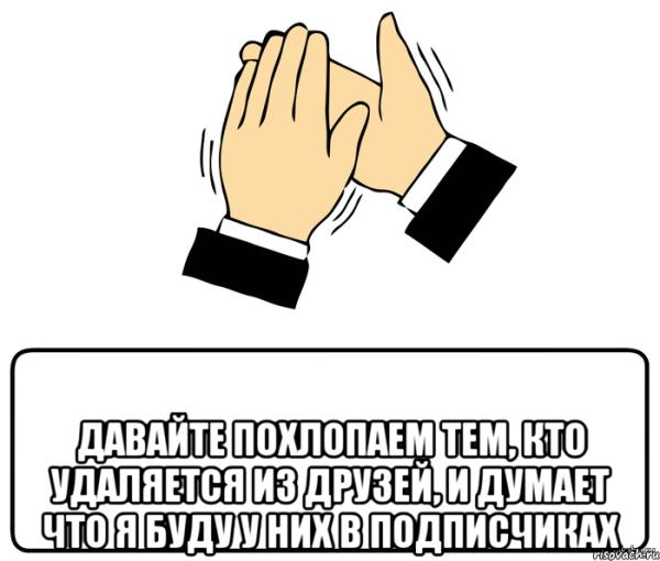 davayte-pohlopaem-tem_9392689_orig_