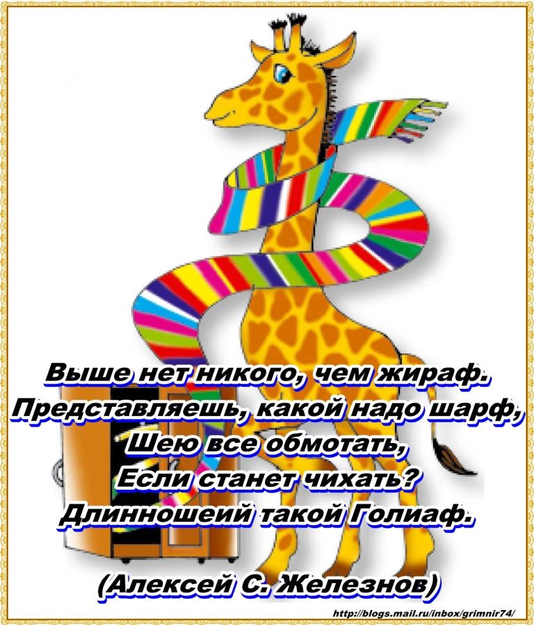 Ж-жираф