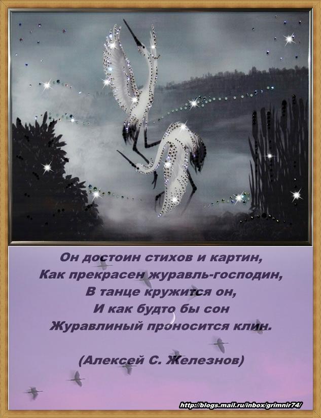 Ж-журавль