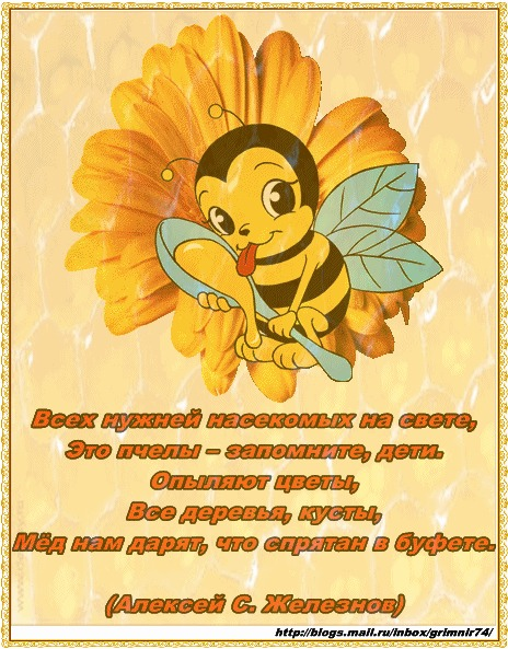 П-пчела.gif