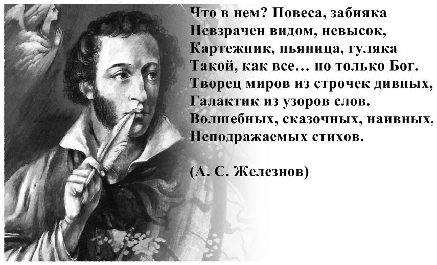 Пушкин51