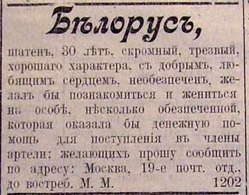 необезспеченный белорус женится для вступления в артель