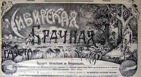 сибирская брачная