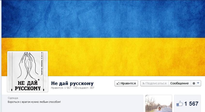 Украинки объявили секс бойкот русским мужчинам