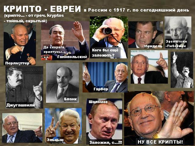машину евреи во власти россии фото встретят