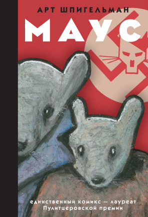tnw296-Spiegelman-Maus-1000