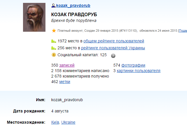 2015-06-25 08-49-43 kozak_pravdorub - Профиль - Google Chrome