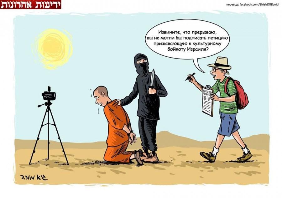 Картинки по запросу израиль - карикатура