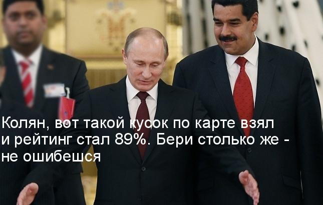 Путин хуйло як не крути перевернутая надпись
