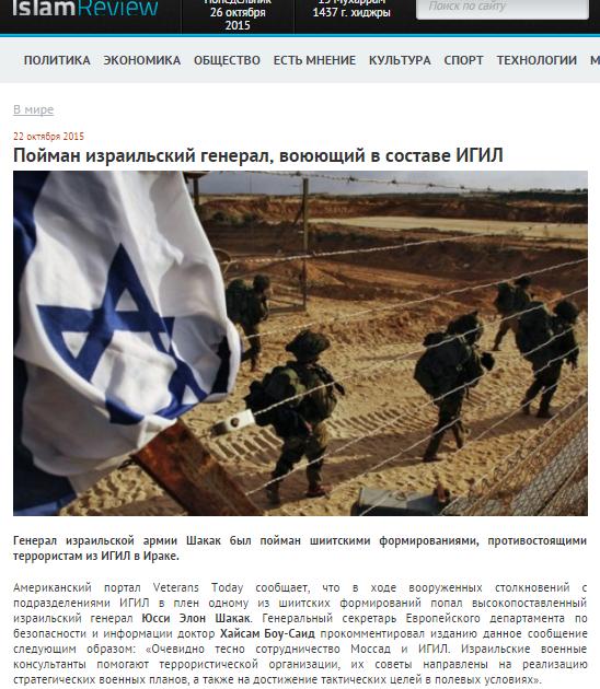 2015-10-26 10-21-31 Пойман израильский генерал, воюющий в составе ИГИЛ - Google Chrome