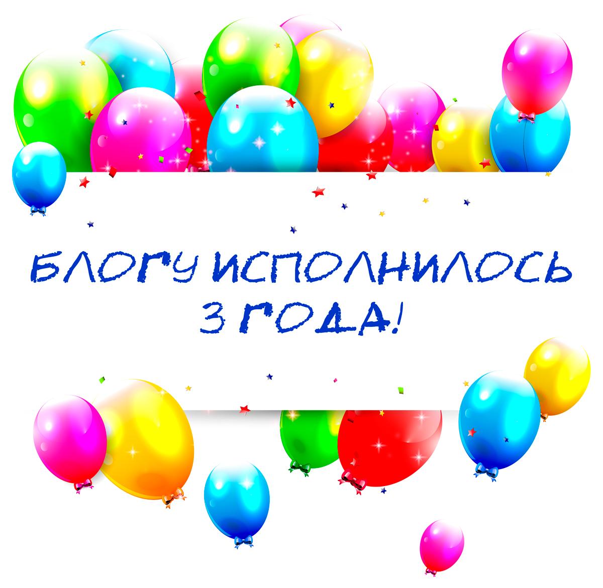 Birthday-3_years