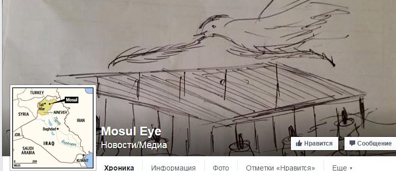 2015-12-14 10-29-44 (62) Mosul Eye - Google Chrome