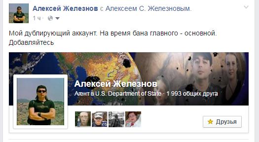 2016-02-06 09-35-27 (16) Алексей С. Железнов - Google Chrome