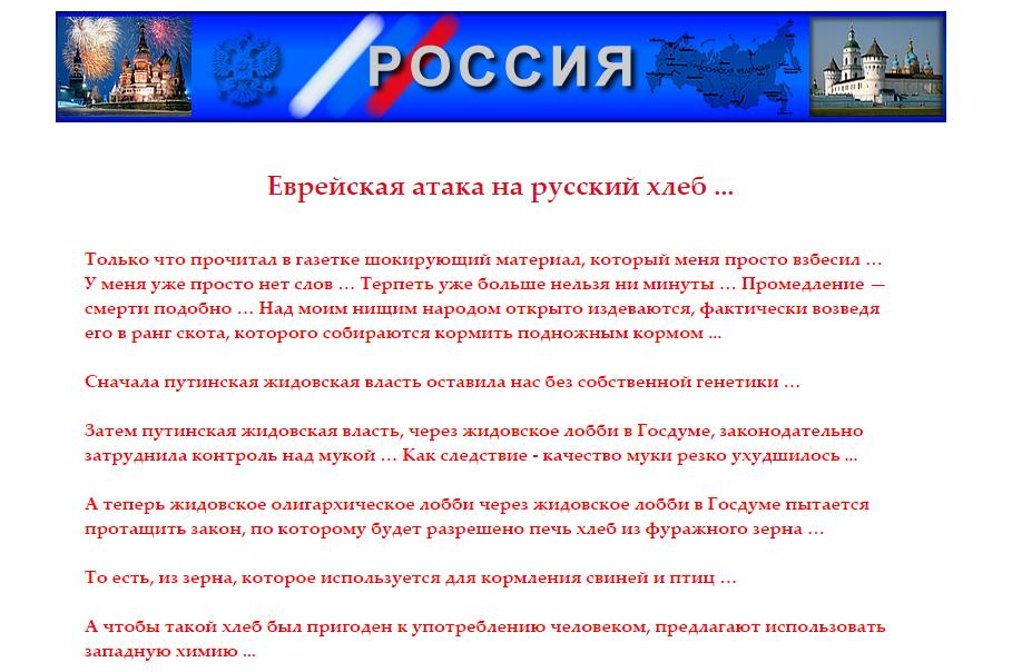 2016-02-21 07-34-28 Еврейская атака на русский хлеб. - Google Chrome