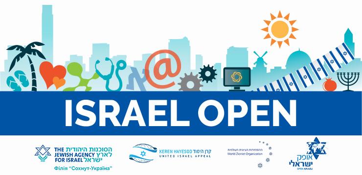 Израиль – с широко открытыми глазами Ярмарка ISRAEL OPEN 2016 в Харькове и Днепре