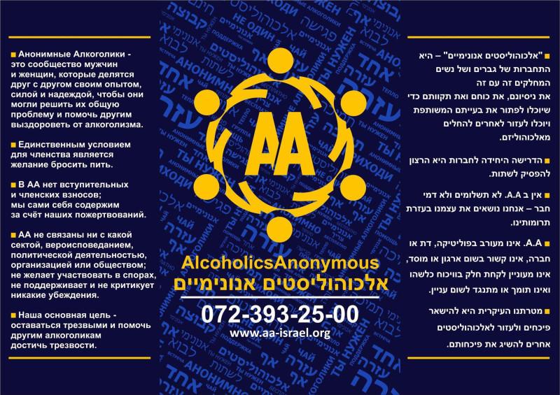 анонимные алкоголики нижнекамск
