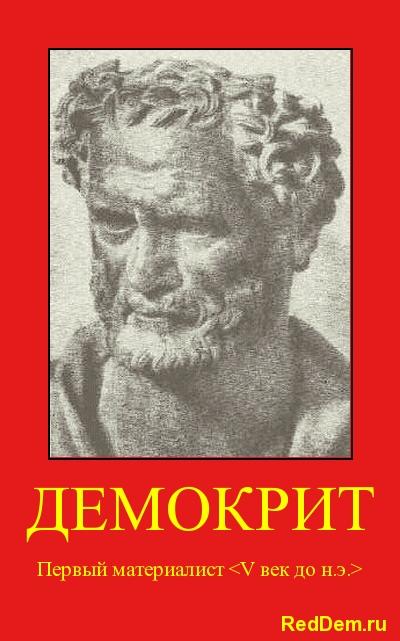 re_demokrit1