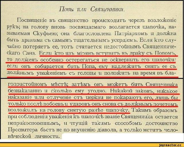 религия-рпц-попы-инструкция-511016