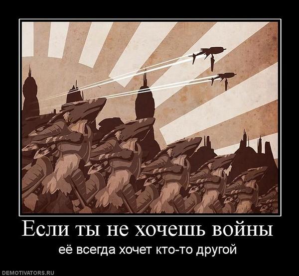 62079_esli-tyi-ne-hochesh-vojnyi