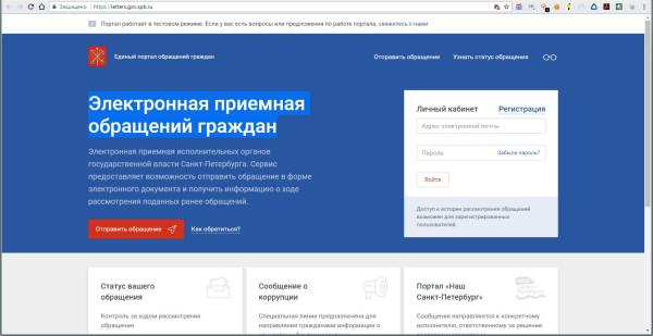 Электронная приемная обращений граждан в Санкт-Петербурге