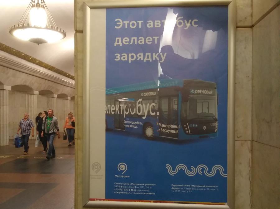 Электробусы теперь существуют! Правда особо не ездят.