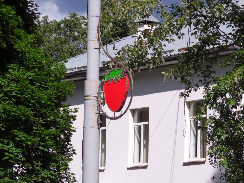Совхоз имени Ле.. Клубникина. Ещё одно открытие ушедшего года IMG_5924