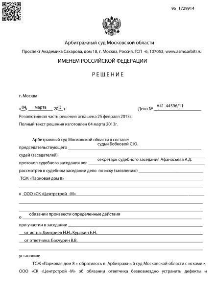 A41-44596-2011_20130304_Решение суда и постановление