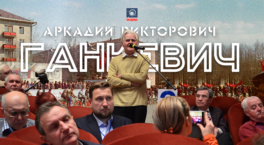 Ганкевич Аркадий Викторович