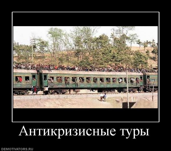 515831_antikrizisnyie-turyi