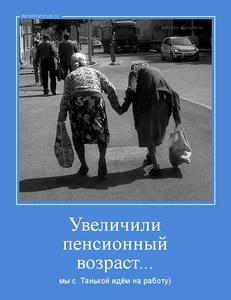 tmb_demotivatorium_ru_uvelichili_pensionnij_vozrast_113971
