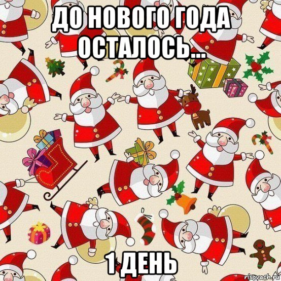 do-novogo-goda-ostalos_69681643_orig_