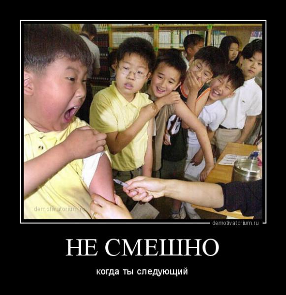 demotivatorium_ru_ne_smeshno_471