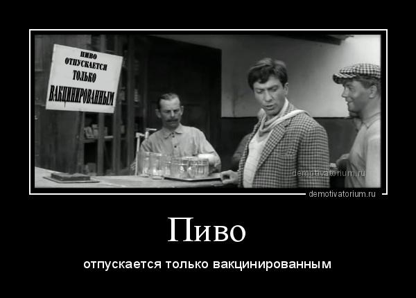 demotivatorium_ru_pivo_195353