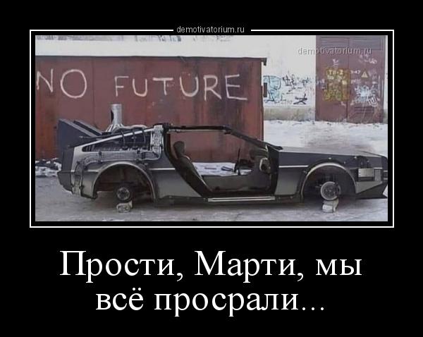 demotivatorium_ru_prosti_marti_mi_vse_prosrali_196820