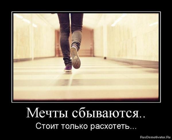 1291118197_113671_mechtyi-sbyivayutsya