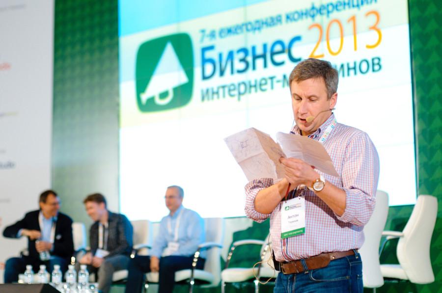7-ая ежегодная бизнес конференция