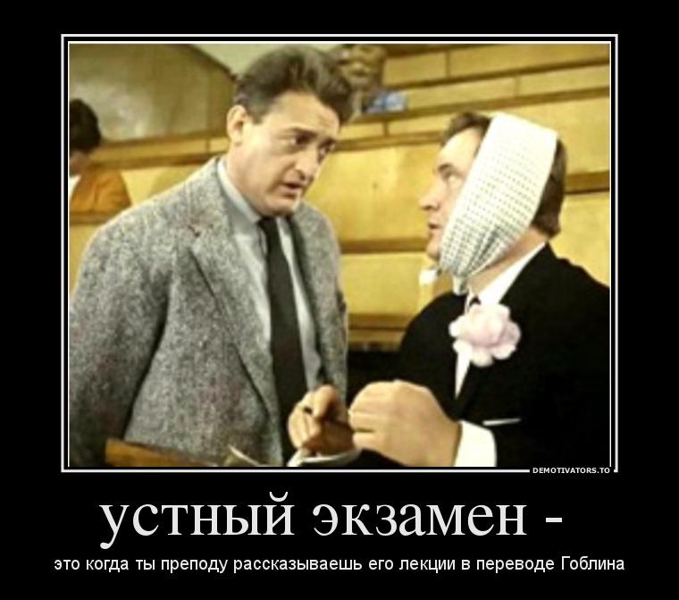 259179_ustnyij-ekzamen-_demotivators_ru