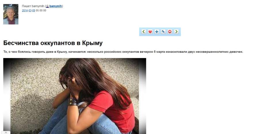 Блогошлюхи на службе Майдана 1