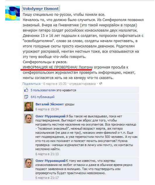 Блогошлюхи на службе Майдана 2