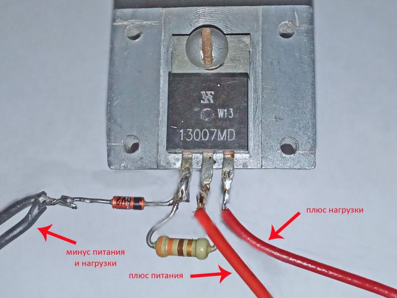 спаян стабилизатор со стабилитроном и транзистором