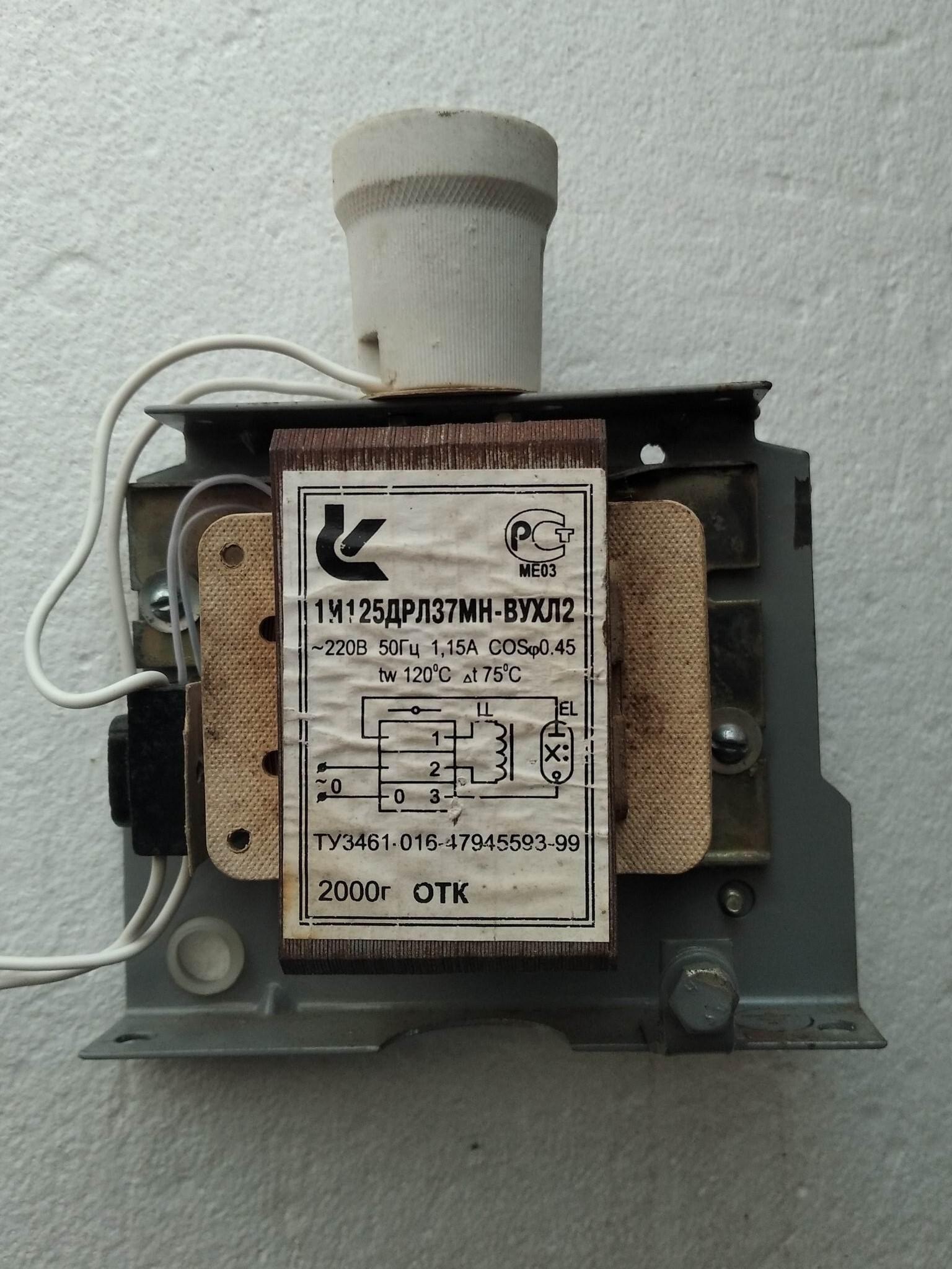 дроссель с патроном для уличного фонаря с лампочкой на 125 Вт